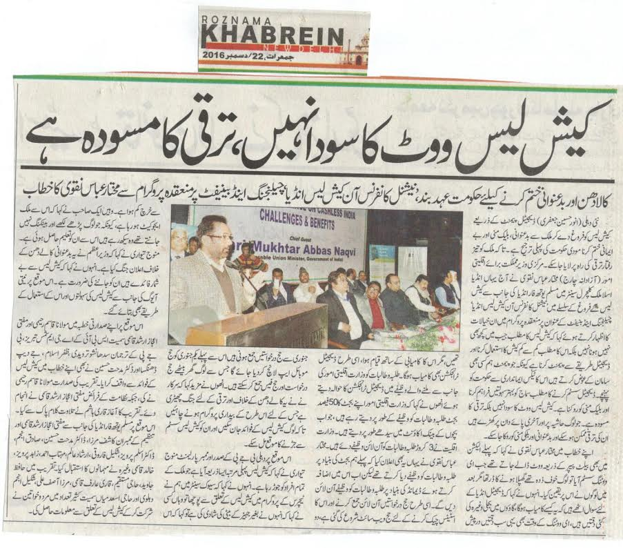 Coverage of conference on Cashless India- Challenges and Benefits, organised at India Islamic Cultural Centre, New Delhi in various Urdu newspapers (22 Dec, 2016)