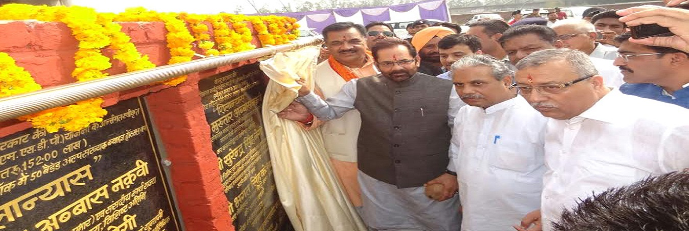 The Minister of State for Minority Affairs (Independent Charge) and Parliamentary Affairs, Shri Mukhtar Abbas Naqvi inaugurating the Fifty Bed Hostel, in Rudrapur, Uttarakhand on November 05, 2016.