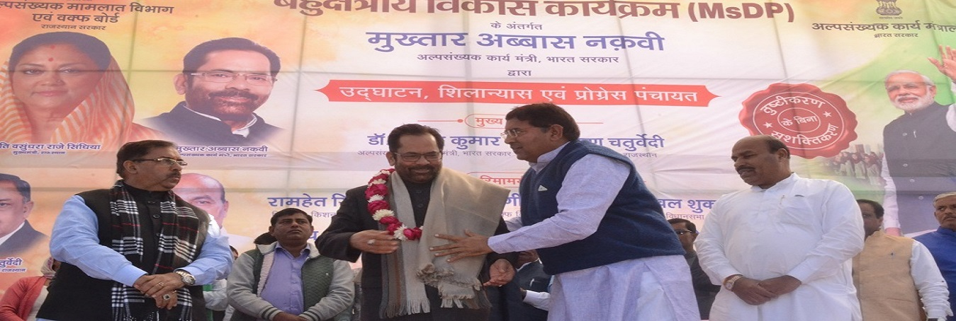 The Union Minister for Minority Affairs, Shri Mukhtar Abbas Naqvi at the 'Progress Panchayat' and foundation stone laying of various development projects, at Kishnagarh Bas, Alwar, Rajasthan on December 17, 2017.