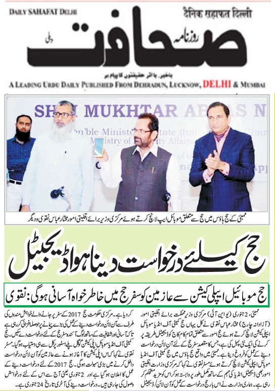 Coverage of launch of Haj Committee of India Mobile App at Haj House, Mumbai in various Urdu newspapers. For the first time, Haj application process has been made digital to encourage online application for Haj 2017.