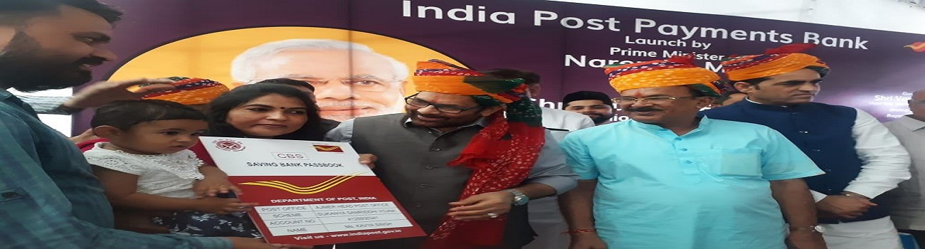 Hon'ble Union Minister for Minority Affairs, Shri Mukhtar Abbas Naqvi launched India Post Payments Bank branch at Ajmer Head Post Office on 1st September, 2018 as a part of nationwide launch of IPPBs.
