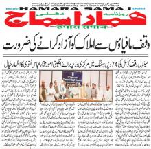 Coverage of Central Waqf Council meeting in Urdu newspapers.