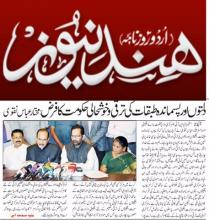 Chennai, 24th Sept, 2016:Urdu newspapers' clippings regarding Review Meeting of Southern States in Chennai on empowerment of Minorities