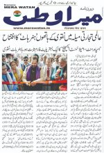 Hunar Haat at 38th India Interanational Trade Fair- Roznama, Mera Watan