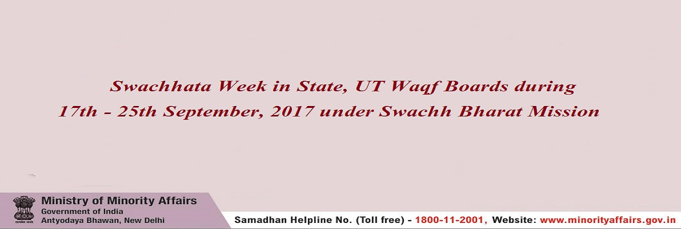 Swachhata Week in State, UT Waqf Boards during 17th - 25th September, 2017 under Swachh Bharat Mission